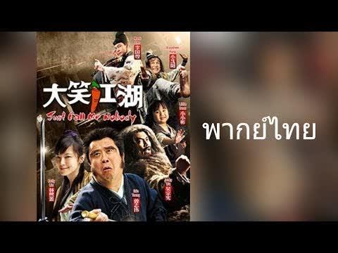 หนังจีนสนุกๆ คัมภีร์เทวดาจอมยุทธไร้นาม พากย์ไทย Full hd