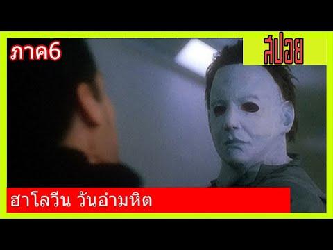 ฮาโลวีน วันอำมหิต | เล่าหนังเก่า halloween ฮาโลวีน วันอำมหิต ภาค6 (1995)