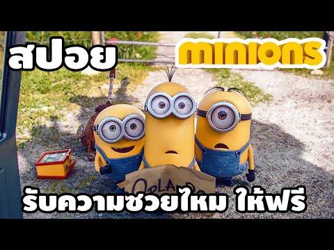 รีวิว หนังการ์ตูน อนิเมชั่น The Minions มินเนี่ยน fullhd